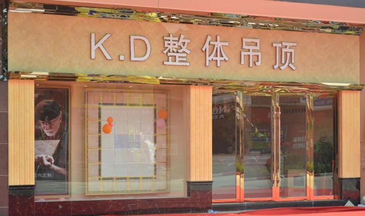 K.D集成吊顶代理商之一