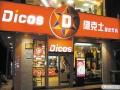 德克士Dico快餐
