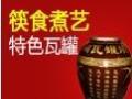 筷食煮艺营养快餐