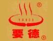 要德品牌火锅