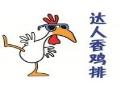 达人香鸡排食品