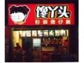 馋丫头中式快餐