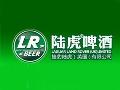 陆虎品牌啤酒
