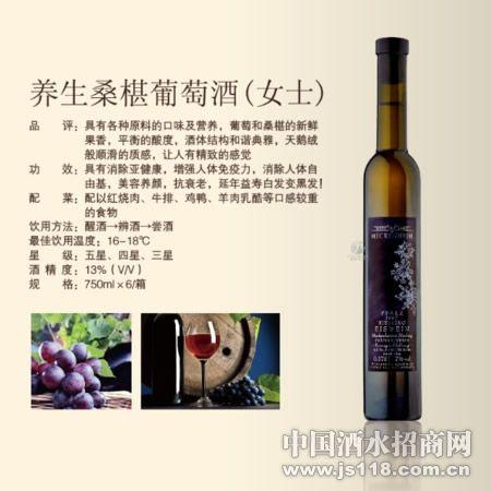 女士养生桑葚葡萄酒品