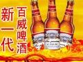 新一代啤酒