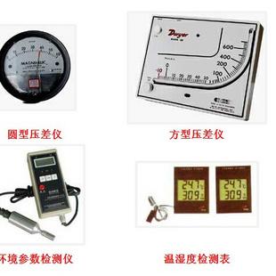 供应净化配件|净化专用风机|洁净室监控仪表
