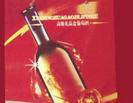 金田葡萄酒