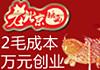 老北京智能音乐糖画机