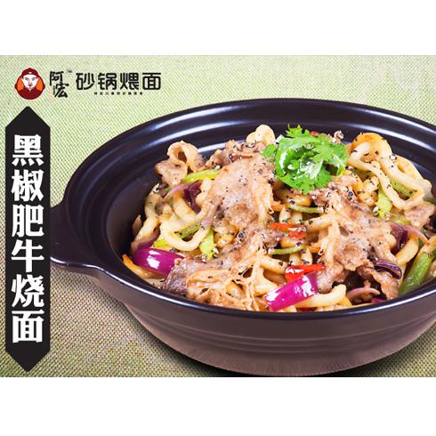 阿宏砂锅煨面产品-红烧猪脚面_阿宏砂锅煨面-3158招商