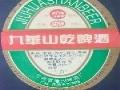 九华山啤酒