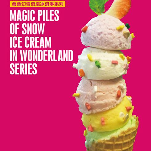 爱冰妮冰淇淋产品-叠叠幻雪奇境冰淇淋