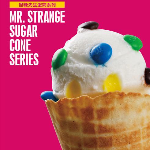 爱冰妮冰淇淋产品-怪糖先生蛋筒
