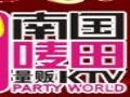 南国唛田KTV