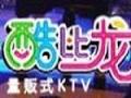 酷比龙KTV