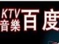 音乐百度KTV