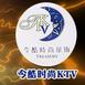 今酷时尚KTV