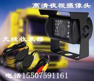 货车无线倒车摄像头 可配显示器无线或gps导航无线