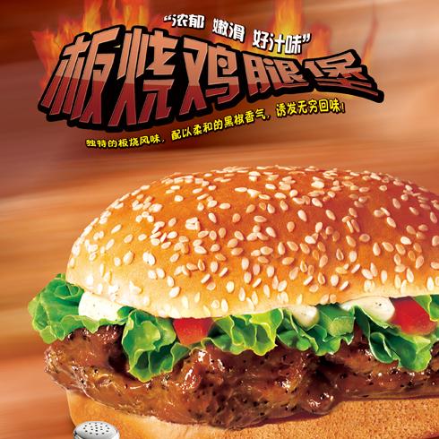 麦乐基快餐产品-板烧鸡腿堡