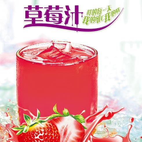麦乐基快餐产品-草莓汁