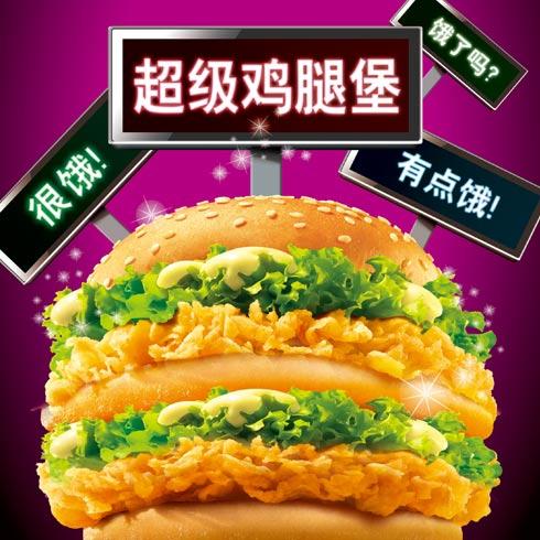 麦乐基快餐产品-超级鸡腿堡