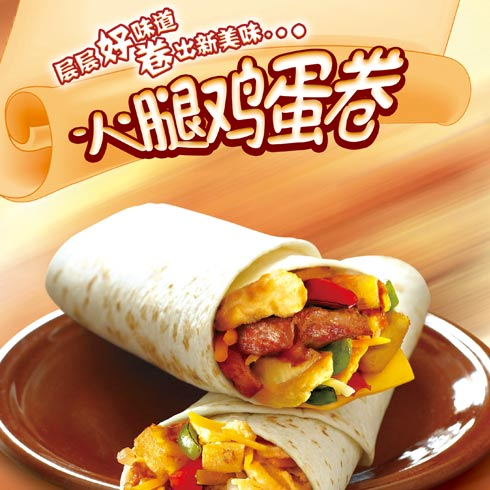 麦乐基快餐产品-火腿鸡蛋卷