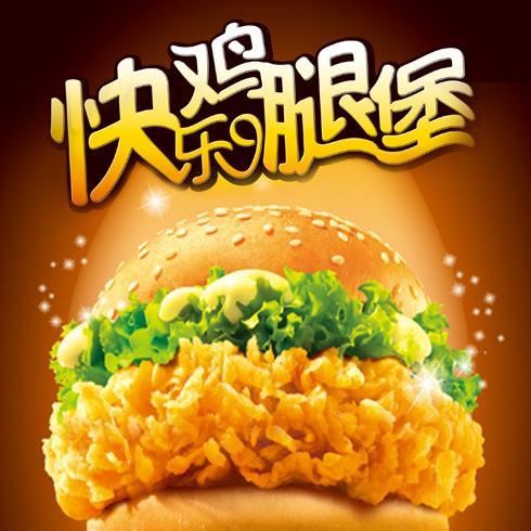 麦乐基快餐产品-快乐鸡腿堡