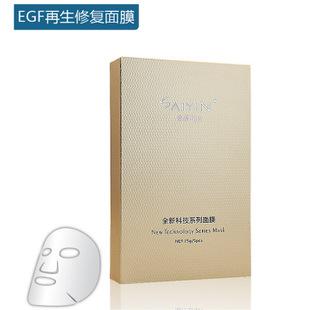 天猫专供赛因EGF蚕丝面膜盒装 修复面膜 诚招代理 一件代发 批发-