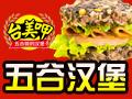 台美呷中式五谷汉堡