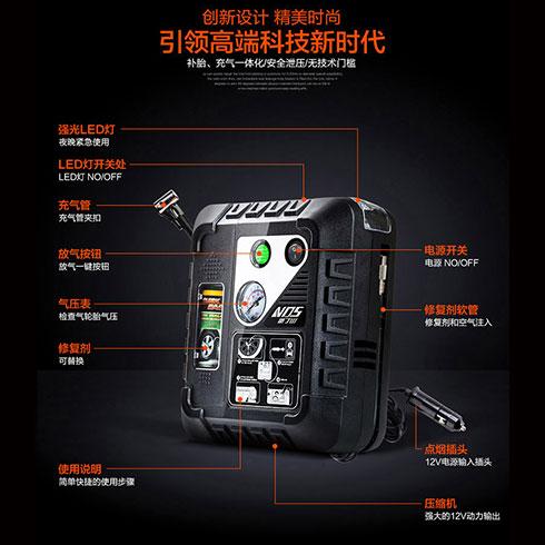 易补王补胎充气机产品-多功能全自动补胎充气机