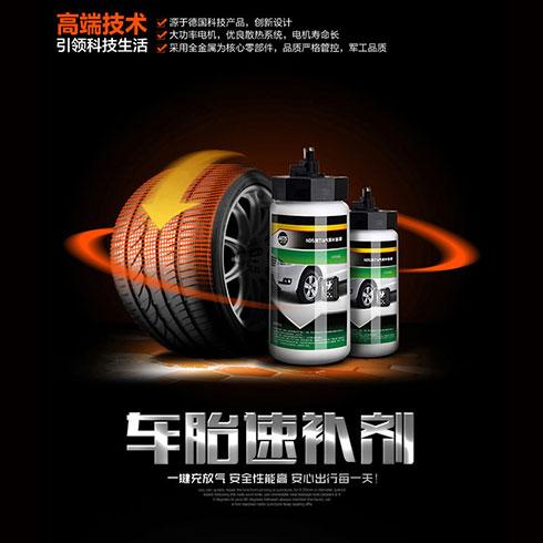 易补王补胎充气机产品-车胎速补剂