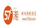 57度湘时尚传统湘菜