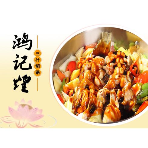 鸿记煌三汁焖锅美食产品-焖锅鲩鱼