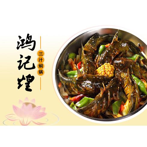 鸿记煌三汁焖锅美食产品-焖锅黄辣丁