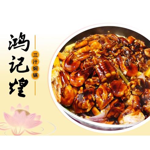 鸿记煌三汁焖锅美食产品-鲜什锦焖锅