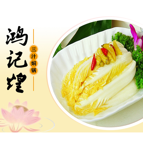 鸿记煌三汁焖锅美食产品-一品娃娃菜