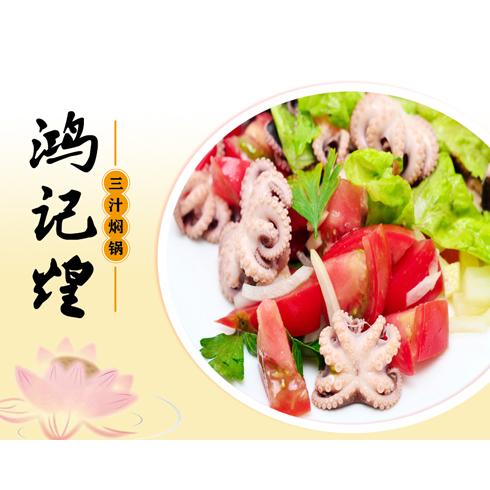 鸿记煌三汁焖锅美食产品-章鱼恋山葵