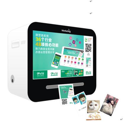 微乐营微信营销机产品-微乐营微信照片打印机