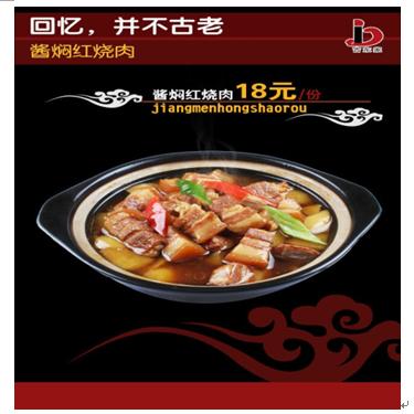吉东家黄焖鸡米饭产品-酱焖红烧肉