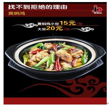 吉东家黄焖鸡米饭产品-黄焖鸡