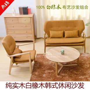 匠人-纯实木白橡木布艺沙发组合 时尚现代简约餐椅 休闲沙发