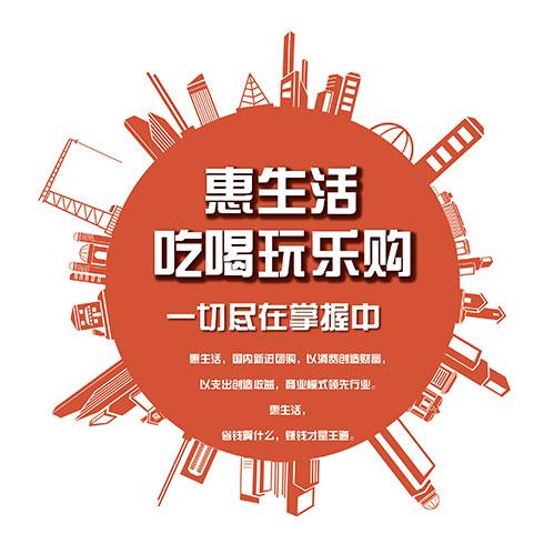 惠生活app产品-惠生活手机app宣传海报