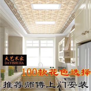 大艺术家集成吊顶铝扣板厨房卫生间客厅抗油污热转印欧式风格