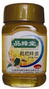 供应纯天然原生态蜂蜜 品蜂堂枇杷蜂蜜500g 优质蜂蜜