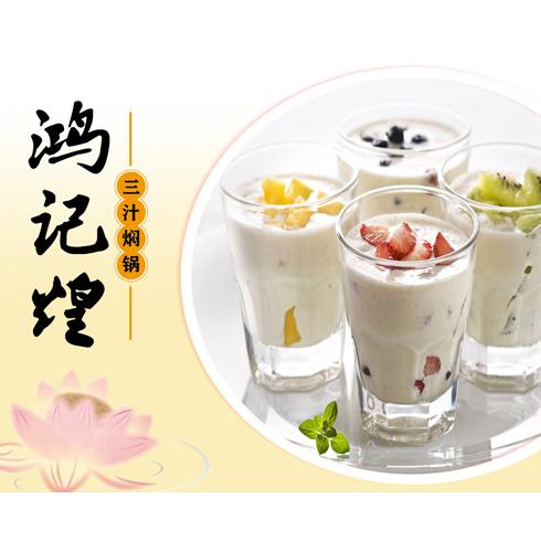 鸿记煌三汁焖锅美食产品-冰淇淋水果奶昔