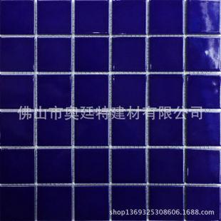 奥廷特陶瓷马赛克厂 深蓝色泳池瓷砖 48*48mm规格亮光面