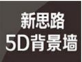 新思路5D背景墙