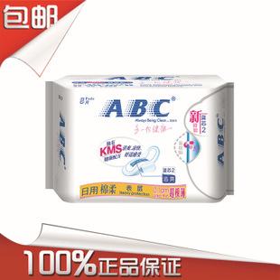 abc卫生巾