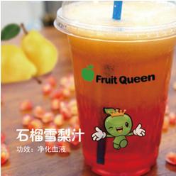 鲜果皇后休闲饮品-石榴雪梨汁