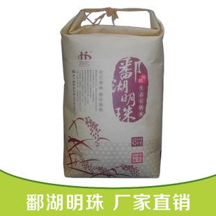 江西著名品牌大米 憨农鄱湖明珠有机大米 厂家直销