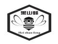 黑山蜂香业